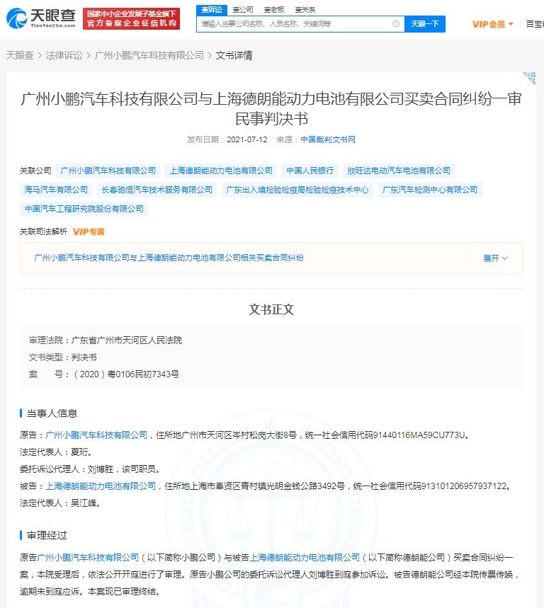 小鹏汽车起诉电池供应商上海德朗能获赔190万元涉电池质量问题