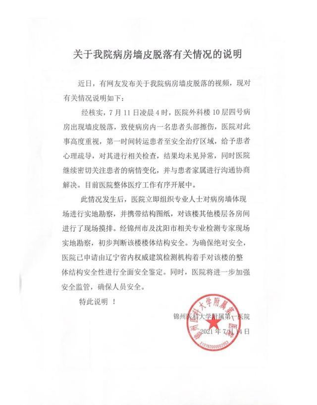 锦州医科大学附属第一医院墙皮脱落致患者头部擦伤回应初步判断楼体结构安全