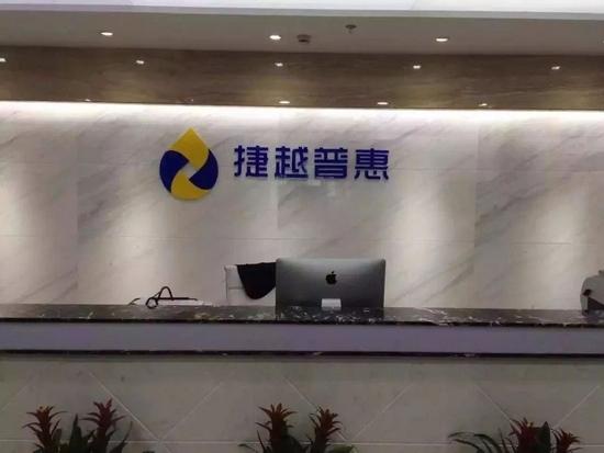 北京百亿P2P平台捷越联合涉嫌非吸主体工商失联官网访问异常