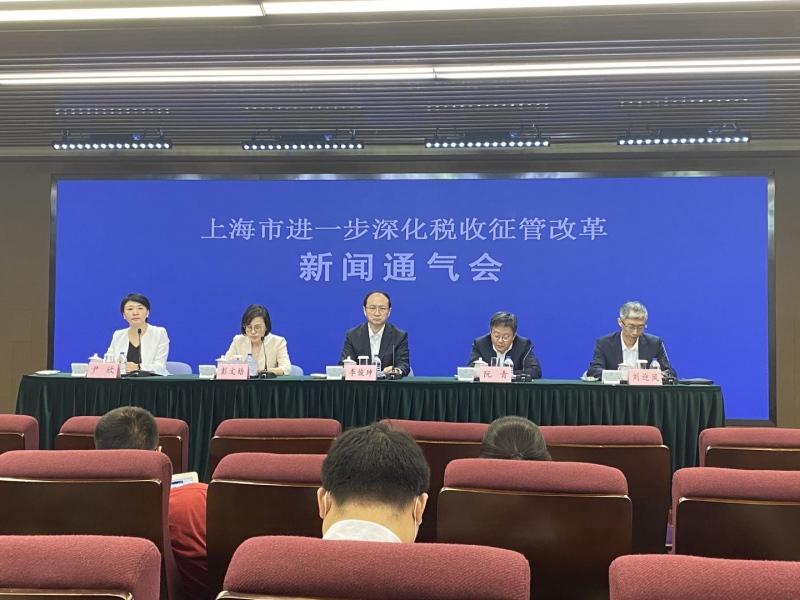 上海推动智慧税务生态系统建设与上海城市数字化转型共融