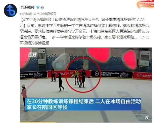 学生滑冰摔倒致十级伤残家长要求滑冰场赔偿法院无责